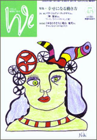 We141号(2006年4・5月号)