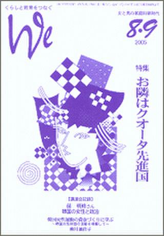 We135号(2005年8・9月号)