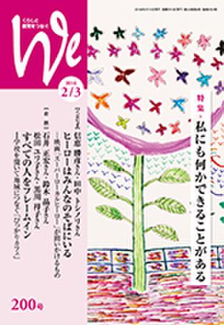 We200号(2016年2・3月)