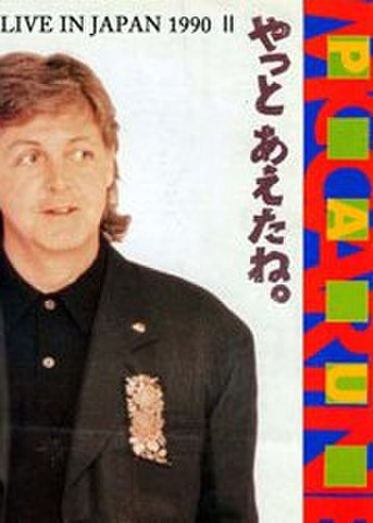 PAUL McCARTNEY/(2DVD-R)LIVE IN JAPAN 1990 Ⅱ[21823]