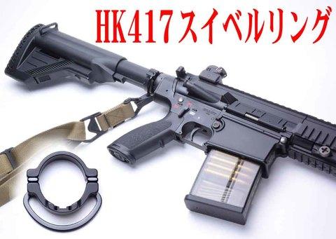 HK417用 スイベルリング