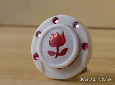 G032 キラキラマーカー チューリップ 赤
