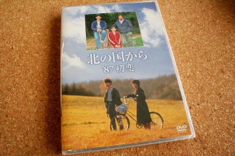 「北の国から」DVD 87初恋