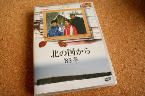 「北の国から」DVD 83冬
