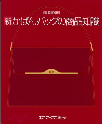 新 かばん・バッグの商品知識 改訂10版