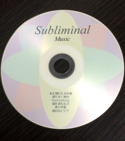 サブリミナル ミュージック(CD版)