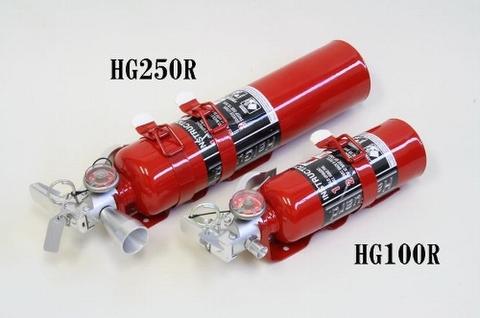 ハロトロンガス消火器HG100R