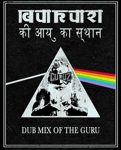 DUB MIX OF THE GURU