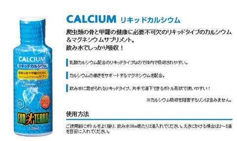 リキッドカルシウム〔エキゾテラ〕