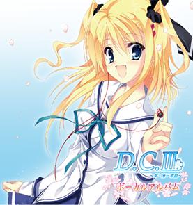 D.C.III ~ダ・カーポIII ~ ボーカルアルバム