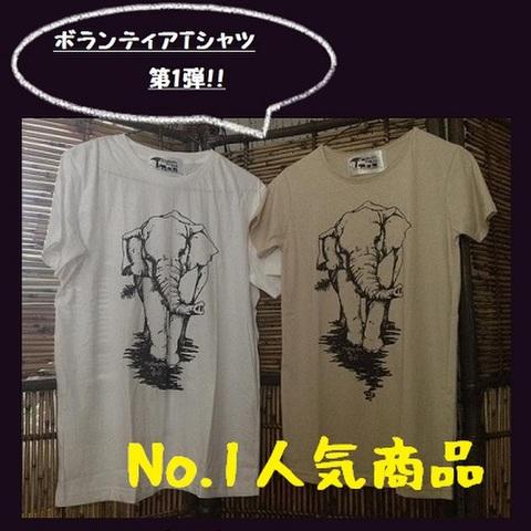 象Tシャツ