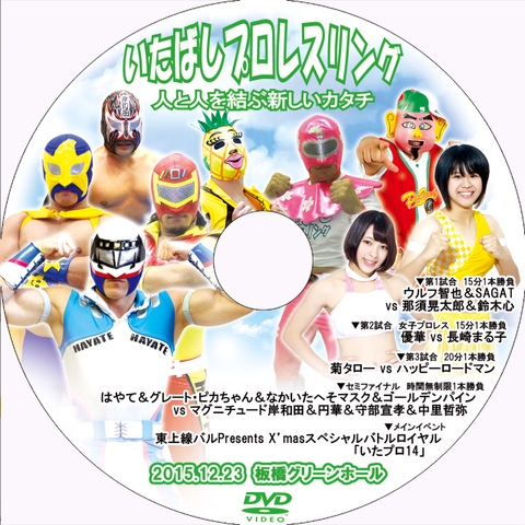 DVD いたばしプロレス グリーンホール 2015・12・23