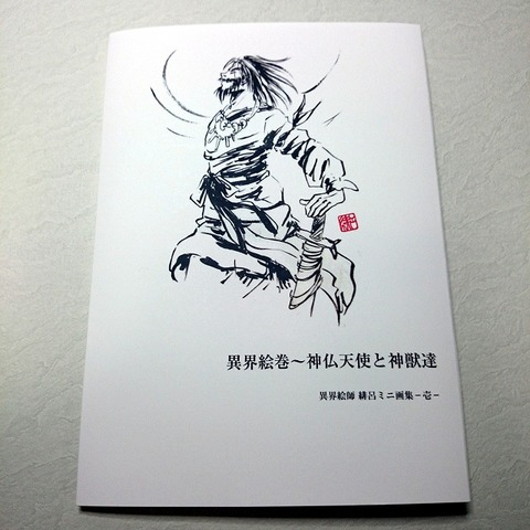 ミニ画集1【神仏天使と神獣達】