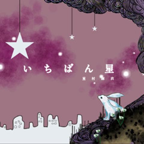 いちばん星/星村麻衣