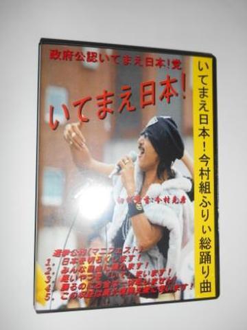 いてまえ日本教則DVD&CD