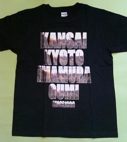 今村組Tシャツ 2014ver.