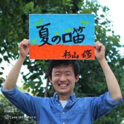 「夏の口笛」/杉山修(CD)
