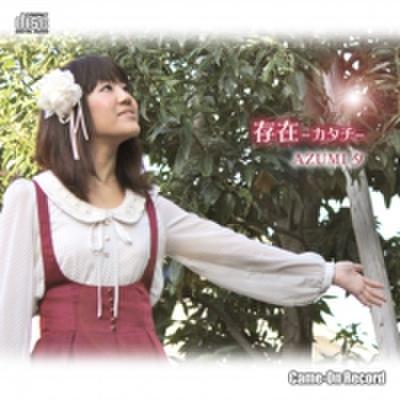 「存在-カタチ-」/AZUMI 夕(CD)