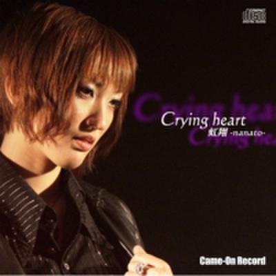 「Crying heart」/虹翔-nanato-(CD)