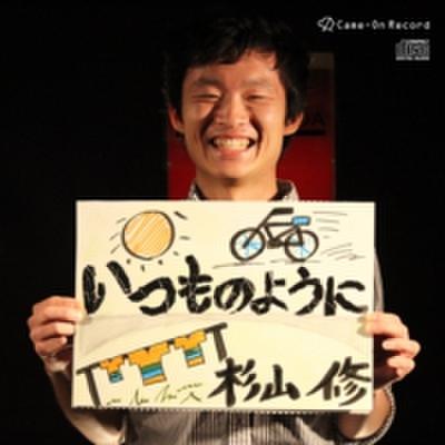 「いつものように」/杉山修(CD)