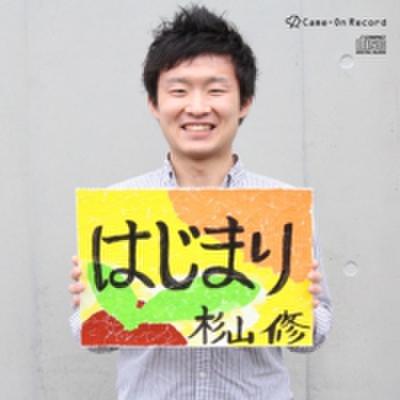 「はじまり」/杉山修(CD)