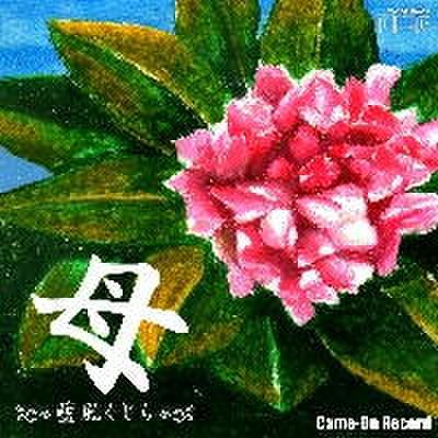 「母」/藍風くじら(CD)