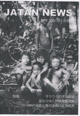 JATAN NEWS No.100/101 合併記念号