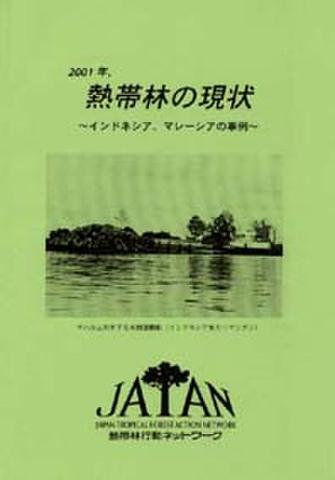 2001年、熱帯林の現状~インドネシア、マレーシアの事例~