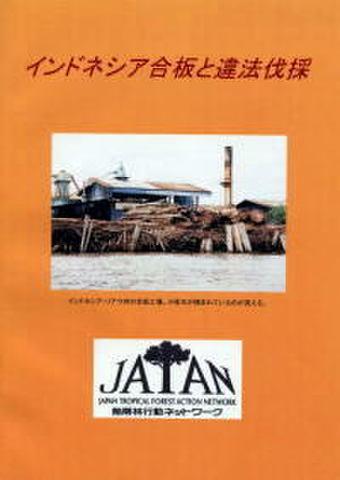 インドネシア合板と違法伐採