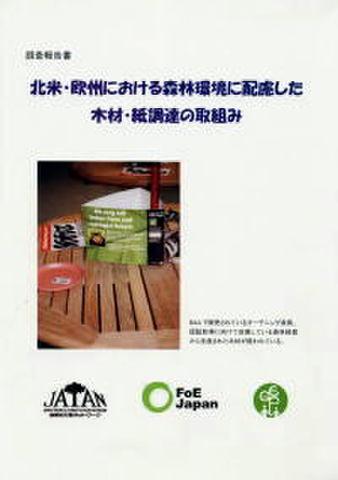 【調査報告書】北米・欧州における森林環境に配慮した木材・紙調達の取組み
