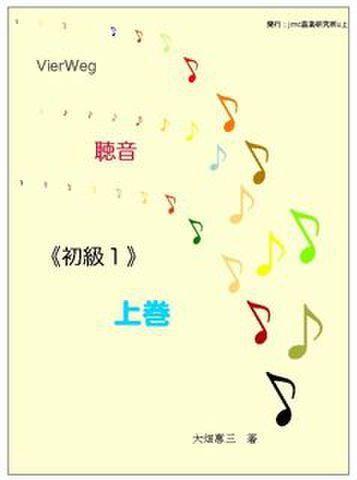VierWeg「聴音」初級1(上・下巻)