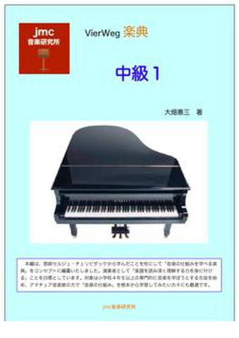 VierWeg「楽典」Vol.2