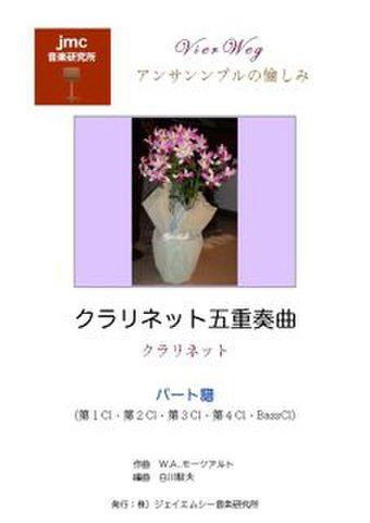 モーツアルト クラリネット五重奏曲(パート譜2)