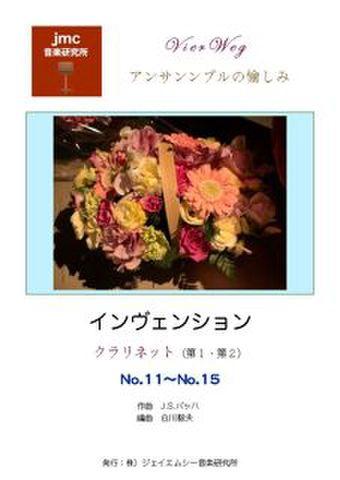 バッハ インヴェンション No11-No15
