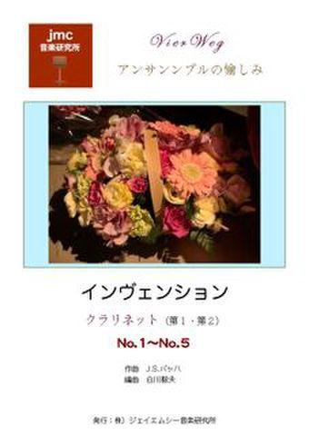 バッハ インヴェンション No.1-No.5