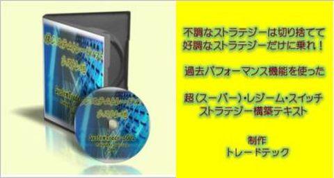シストレ魂+超(スーパー)・レジーム・スイッチ・ストラテジー構築テキスト