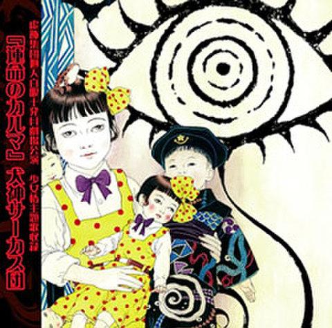 少女椿サウンドトラック