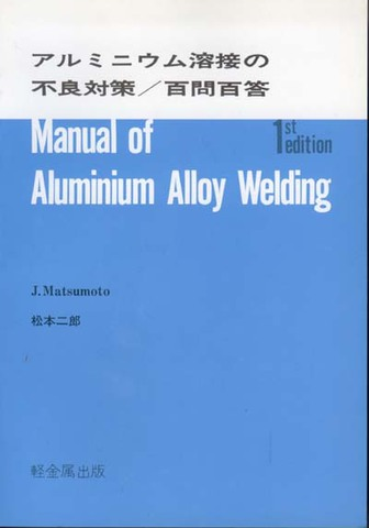 アルミニウム溶接の不良対策/百問百答