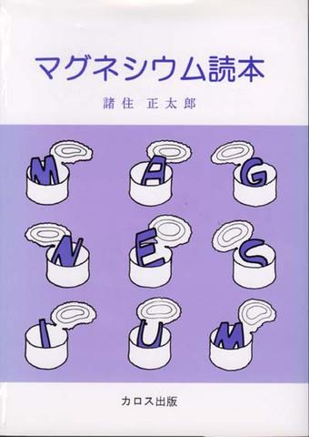 マグネシウム読本