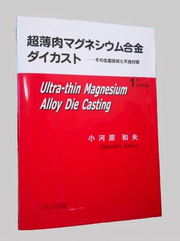 超薄肉マグネシウム合金ダイカスト