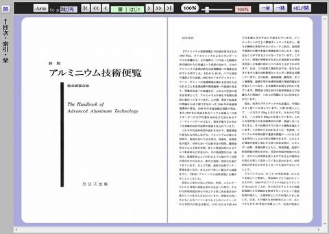 アルミニウム技術便覧/DVD版