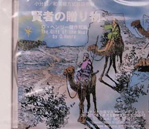 聞き流すだけで英語をマスター:賢者の贈物(CD1枚+教本)