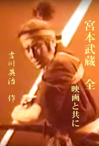 宮本武蔵(全 吉川英治作):映画と共に