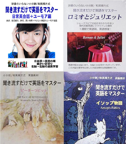 聞き流すだけで英語をマスター:初級4作品特価セット(CD5枚+教本)