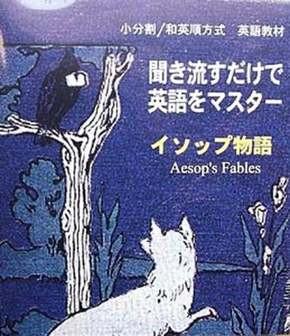 聞き流すだけで英語をマスター:イソップ物語(CD1枚+教本)