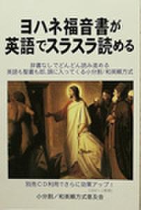 ヨハネ福音書が英語でスラスラ読める(聞き流すだけで英語をマスター:ヨハネの福音書の教本)