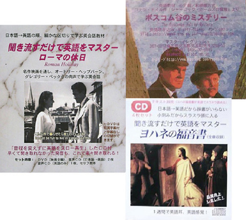 聞き流すだけで英語をマスター:中級3作品特価セット(CD11枚+DVD+教本)