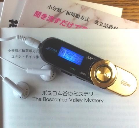 聞き流すだけで英語をマスター中級3作品(MP3プレーヤー付 録音済特価セット)