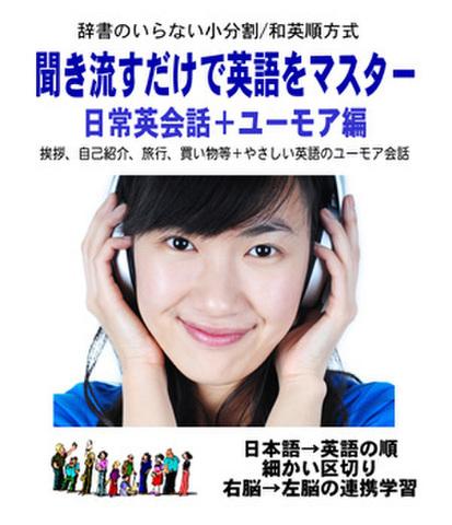 聞き流すだけで英語をマスター:日常英会話+ユーモア編(CD1枚+教本)
