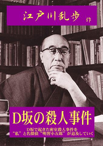 D坂の殺人事件(江戸川乱歩作)PDF版